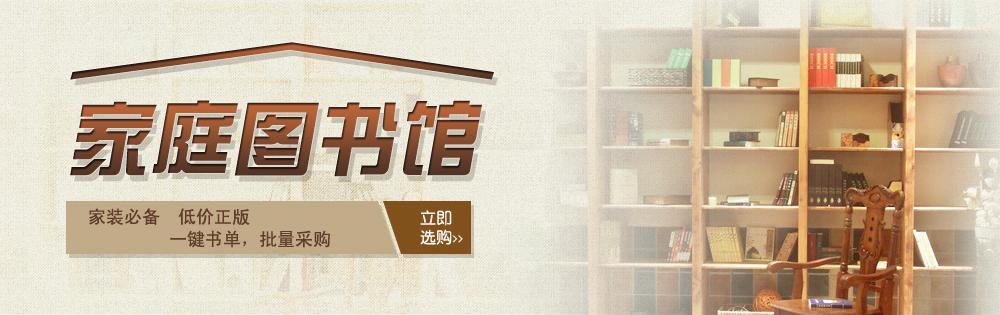 家庭图书馆图书批量购买